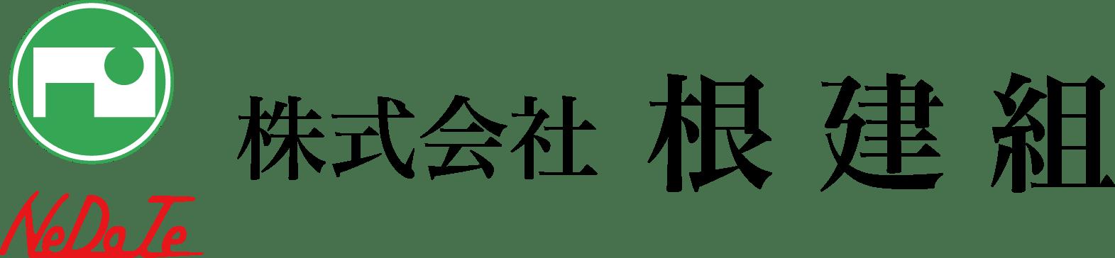 株式会社根建組 土木工事一式 都市土木 宅地造成 ゴルフ場工事 大阪府東大阪市